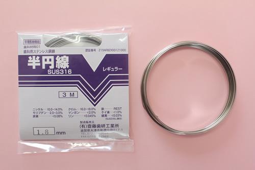 半円線SUS316(歯科材料保険適用製品)