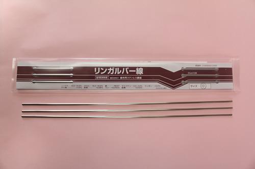 リンガルバー線(歯科材料保険適用製品)