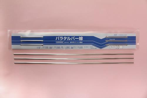 パラタルバー線(歯科材料保険適用製品)