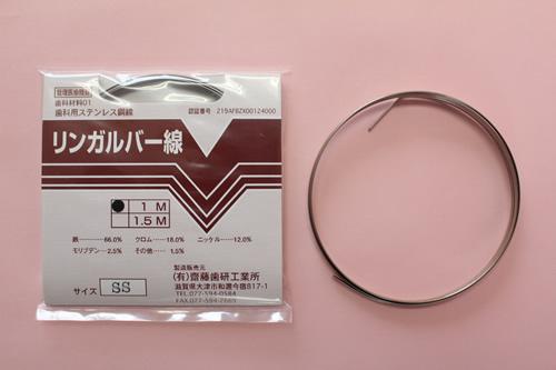 リンガルバー線 S、SS[薄型] (歯科材料保険適用製品)