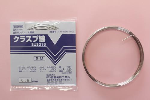 クラスプ線SUS316 (歯科材料保険適用製品)