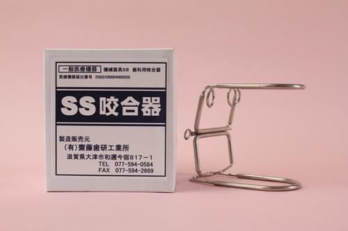 SS咬合器